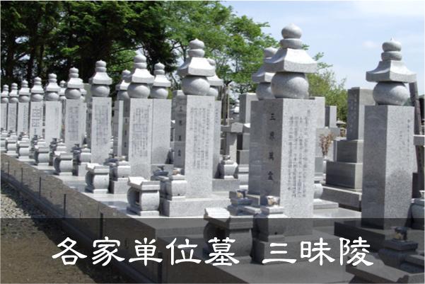 各家単位墓の先祖供養 三昧陵